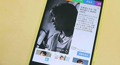 宇多田ヒカルの動画広告はスマホに合わせて縦型に