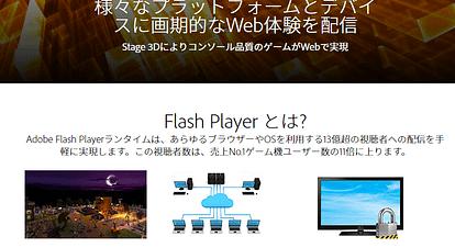 Flash Playerが2020年12月31日に終了