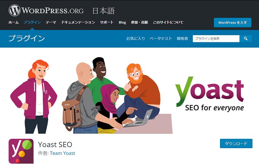 Yoast seo対策 の拡張機能