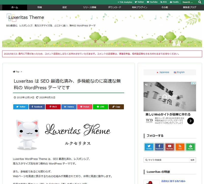 Luxeritas WordPress無料テンプレート