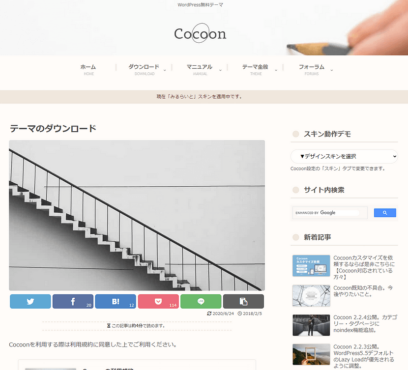 Cocoon WordPress無料テンプレート