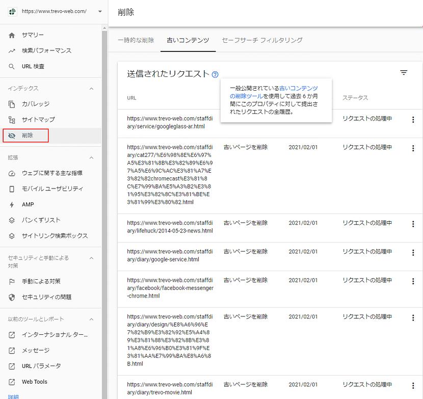 Google 検索から古くなったコンテンツを削除する方法