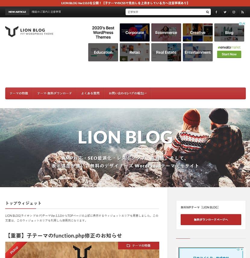 LION BLOG WordPress無料テンプレート