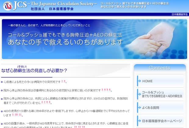 社団法人 日本循環器学会様