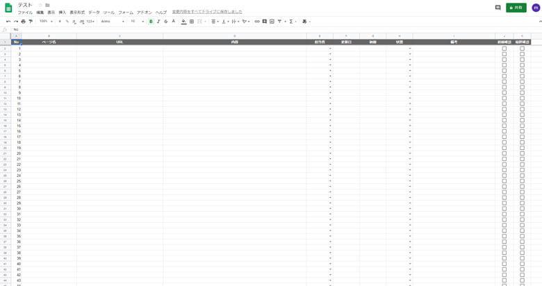 Googleスプレッド―シートでホームページ修正の進捗確認シートを作ってみた