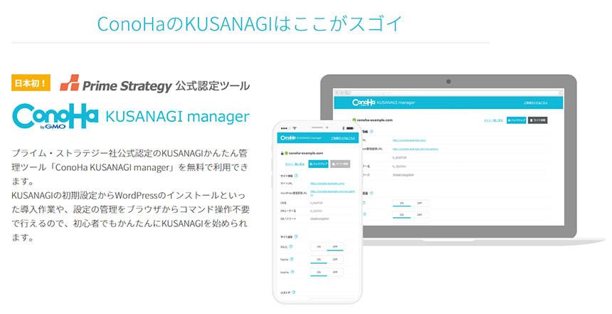 月額制ホームページサービスのページをconohaサーバーでWPをkusanagiで構築してみました。