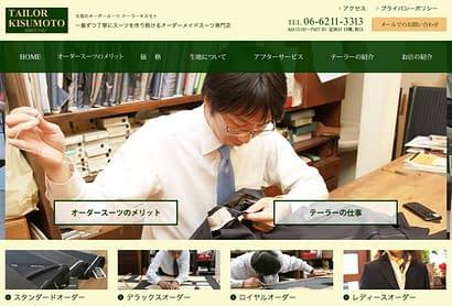 ホームページで使用した画像