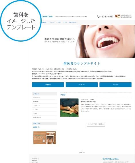 歯科のサンプル