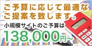 大阪のホームページ制作料金