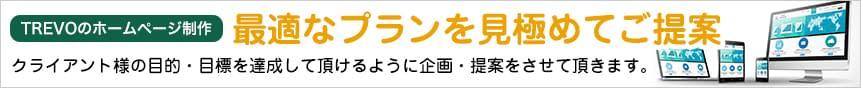 ホームページ制作 大阪 | 目標を実現するweb制作会社