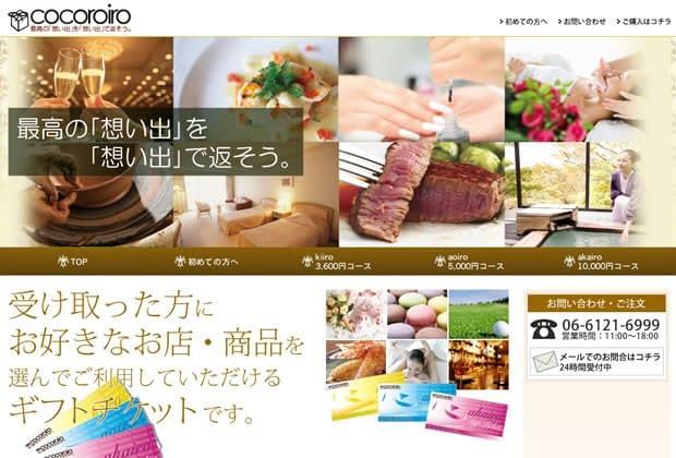 株式会社9view【cocoroiro】様